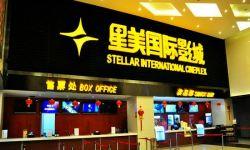 星美控股发3亿港元换股债 用于拓展电影院数量