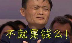 马云已为电影花455亿 业绩为负但没亏钱