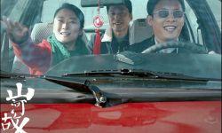 """电影《山河故人》:中国电影""""热钱""""时代,无人可以不被裹挟"""
