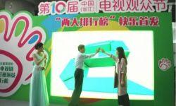 《2015年中国电视剧蓝皮书》在中国(浙江)电视观众节发布
