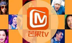 传芒果TV第二轮融资意向认购超200亿
