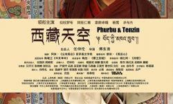 青年导演傅东育电影《西藏天空》11月24日开始分片上映