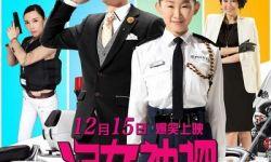 无厘头爱情喜剧电影《没女神探》将于12月15日内地公映