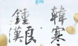 电影《沙漏》发布预热海报   韩寒钟汉良站队加盟