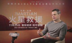 《火星救援》男主角马特-达蒙:拍《长城》时跟张艺谋学导演