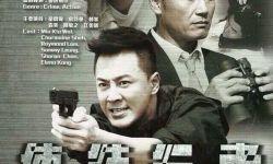 电影版《使徒行者》年底开机  古天乐张家辉顶替林峰主演