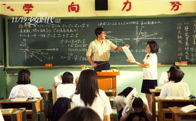 """校园爱情喜剧电影《我的少女时代》成""""不看不行""""现象级"""