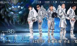电影《不可思异》影评:中国科幻片拍得有模有样了!