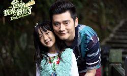 亲子电影《爸爸我来救你了》将于2016年1月22日全国上映