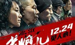 《老炮儿》首周末票房破2.5亿  清华教授批影片粗口太多