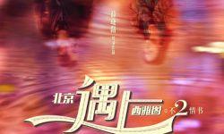 《北京遇上西雅图》第二部将于2016年4月29日上映