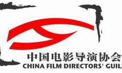 2015年度中国电影导演协会表彰大会公布评选规则