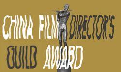 中国电影导演协会2015年度表彰大会评选正式启动