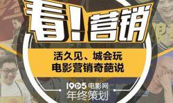 """2015电影营销""""奇葩说"""" 传统物料营销新招不断"""
