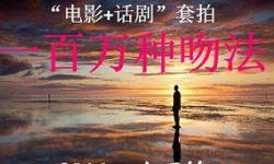 仓颉影视今年推5部电影+话剧套拍影片