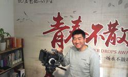 山东潍坊80后农民冯凯拍电影——筑实梦想不负青春
