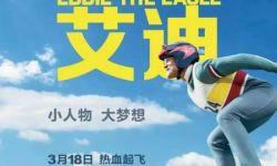 电影《飞鹰艾迪》将于3月18日在中国内地公映