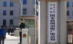 国家广电总局鼓励扶持影视作品译制  让中国电影