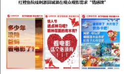 400亿时代的中国电影市场  县城影院发展势头强劲