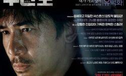 《无间道》3月17日韩国重映 四款全新重映版海报曝光