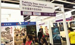 第二十届香港国际影视展开幕 多个省市设立地区展馆