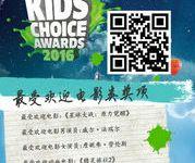 美国儿童选择奖揭晓 《星球大战》最受欢迎