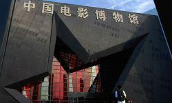 中国电影博物馆将购置IMAX激光4K数字电影放映系统