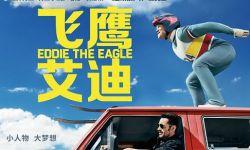 《飞鹰艾迪》票房成绩非常低迷 3天仅吸金270万