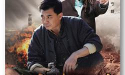 抗战传奇大剧《地雷英雄传》将登录云南卫视二轮黄档