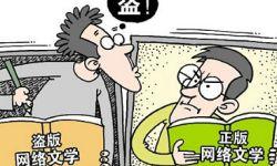 """网络文学强大的""""吸金力""""背后成盗版""""重灾区"""""""
