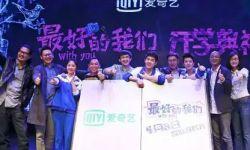 爱奇艺超级网剧《最好的我们》开播发布会在京举行