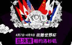 龙珠直播KOD总决赛 中国队成功挺进四强