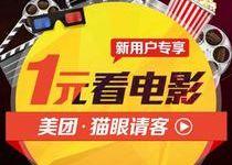 美团大众点评CEO王兴宣布决定分拆猫眼电影业务