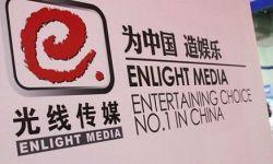 光线传媒聚焦电影主业票房收入大幅攀升