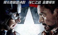 《美国队长3》定档5月6日 美队冬兵猎鹰将来华宣传