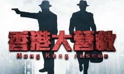 电影《香港大营救》启动新闻发布会在长沙举行