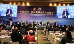 中影股份派拉蒙影业合作高峰会在京举行