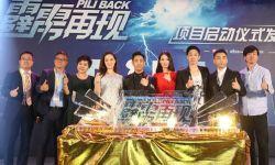 科幻喜剧题材电影《霹雳再现》在京开机 吴建豪携手白凯南主演