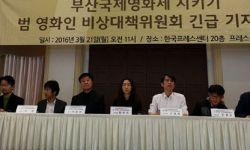 韩九大电影团体抗议釜山市政府干涉电影节独立性