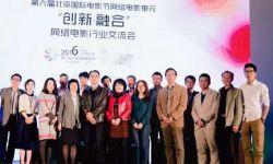 """第六届北京国际电影节""""创新·融合""""网络电影行业交流会在京举办"""