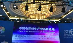 移动互联网是中国电影衍生品起步的时代背景