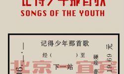 电影《记得少年那首歌1969》发布全新海报