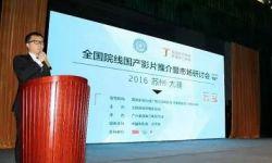 十二届全国院线国产影片推介会苏州举办