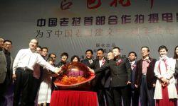电影《占芭花开》启动仪式在北京隆重举行