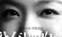 """《没有别的爱》演员阵容及""""眼技派""""人物海报"""