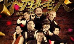 电影《以为是老大》将于4月28日登陆爱奇艺