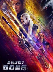 《星际迷航3:超越星辰》发布人物版海报