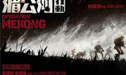 《湄公河行动》首款先导海报 张涵予彭于晏组队追捕毒枭