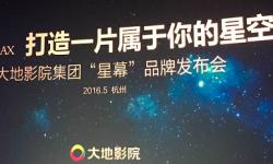 """大地影院正式布局巨幕市场自有激光巨幕品牌""""星幕"""" 发布"""