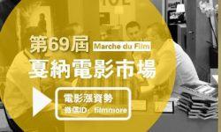 2016戛纳电影市场都发生了什么?